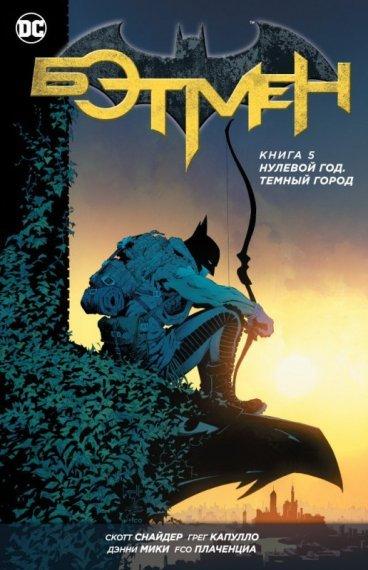 Бэтмен. Нулевой год. Темный город. Книга 5. комикс