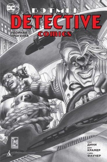 Бэтмен. Detective Comics. Убойная прогулка. комикс