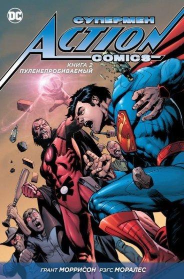Супермен – Action Comics. Книга 2. Пуленепробиваемый. комикс