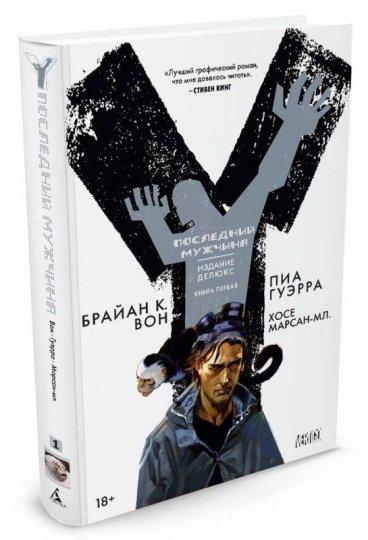 Y. Последний мужчина. Книга 1. комикс