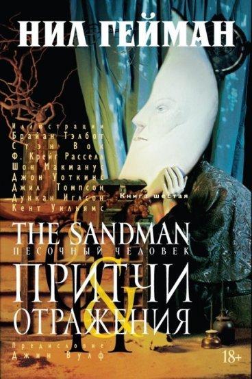 """Графический роман """"Песочный человек. Книга 6. Притчи и отражения"""" комикс"""