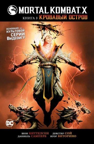 Mortal Kombat X. Книга 3. Кровавый остров. комикс