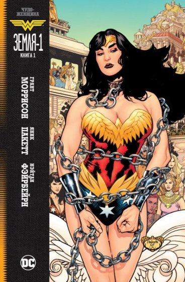 Чудо-Женщина. Земля-1. Книга 1. комикс