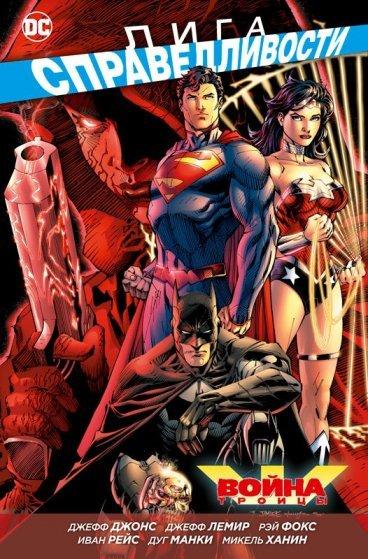 Лига Справедливости. Война Троицы. комикс