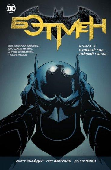 Бэтмен. Нулевой год. Тайный город. Книга 4. комикс