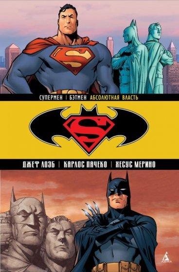 Супермен/Бэтмен. Книга 3. Абсолютная власть. комикс