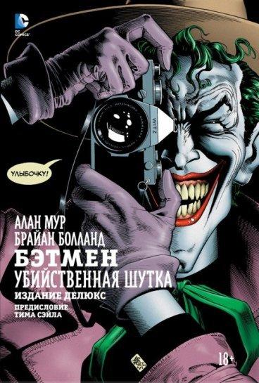 Бэтмен. Убийственная шутка. комикс