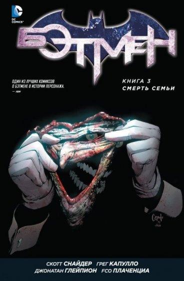 Бэтмен. Смерть семьи. Книга 3. комикс