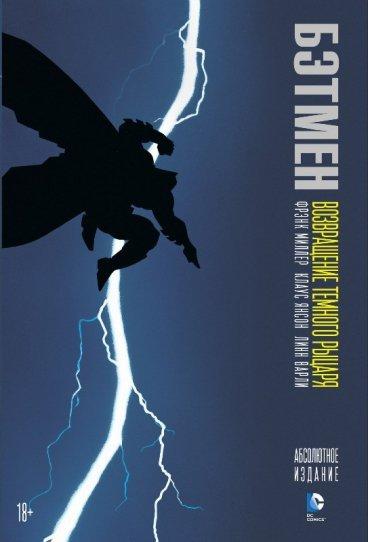 Бэтмен. Возвращение Темного Рыцаря. комикс
