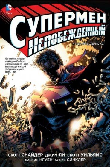 Супермен непобежденный. комикс