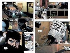 Комикс Бэтмен: Земля-1. Книга 2. издатель Азбука-Аттикус