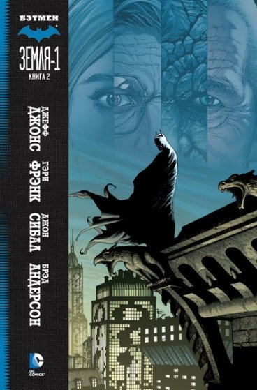 Бэтмен: Земля-1. Книга 2. комикс