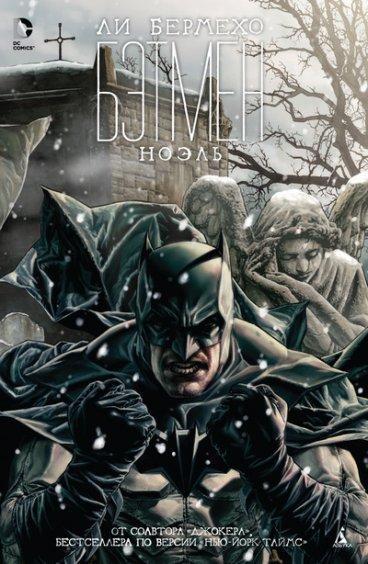 Бэтмен. Ноэль. комикс