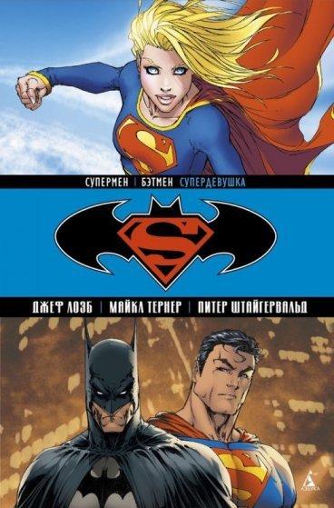 Супермен / Бэтмен. Книга 2. Супердевушка. комикс