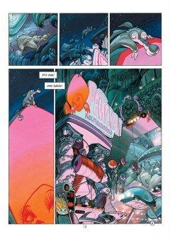 Комикс Райская Кукла. Книга 1. Желтый город / Аква. изображение 3