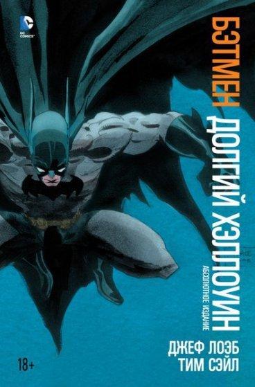 Бэтмен. Долгий Хэллоуин. комикс