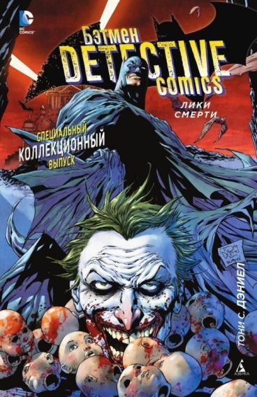 Бэтмен. Detective Comics: Лики Смерти. комикс