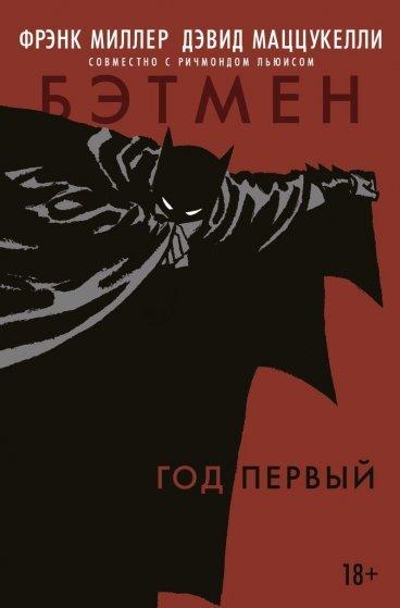 Бэтмен: Год первый. комикс