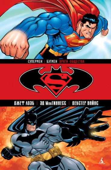 Супермен / Бэтмен. Книга 1. Враги общества. комикс