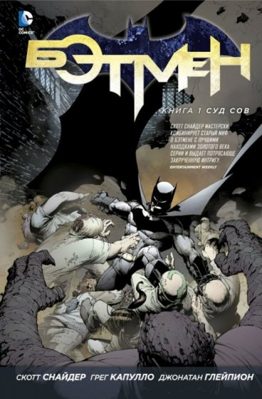 Бэтмен. Суд Сов. Книга 1. комикс