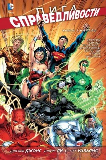 Лига Справедливости. Начало. Книга 1. комикс