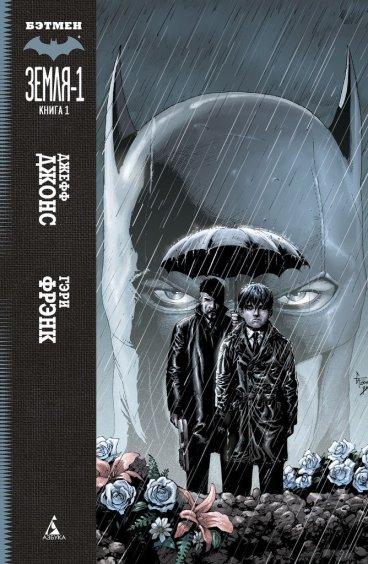 Бэтмен: Земля-1. Книга 1. комикс