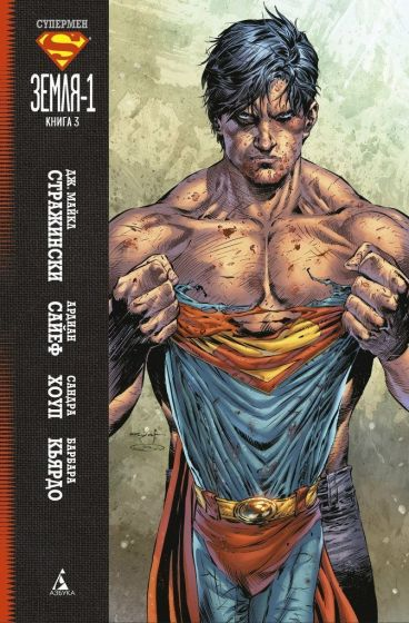 Супермен: Земля-1. Книга 3. комикс