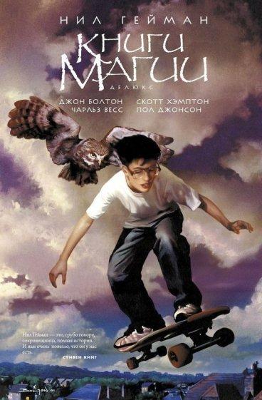 Книги Магии комикс