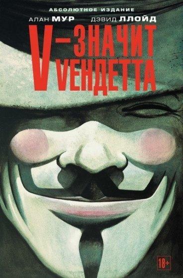 V – значит Vендетта комикс