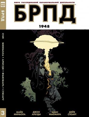 БРПД. 1948. комикс