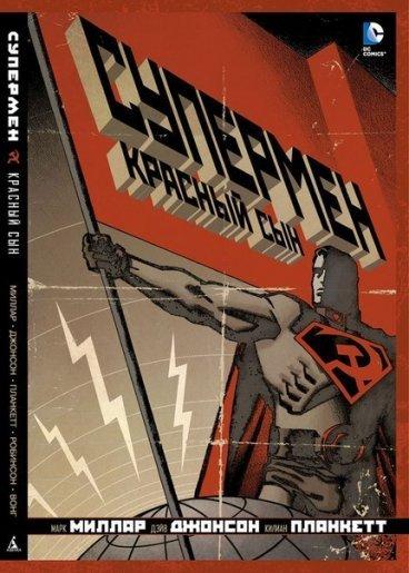 Супермен. Красный сын. комикс