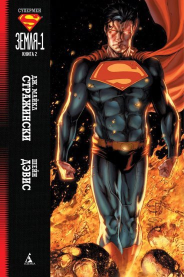 Супермен: Земля-1. Книга 2. комикс