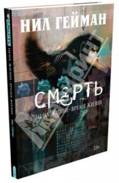 Комикс Смерть. издатель Азбука-Аттикус