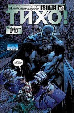 Комикс Бэтмен. Тихо! серия DC Comics