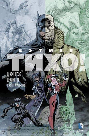 Бэтмен. Тихо! комикс