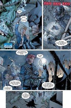 Комикс Бэтмен. Тихо! источник Batman