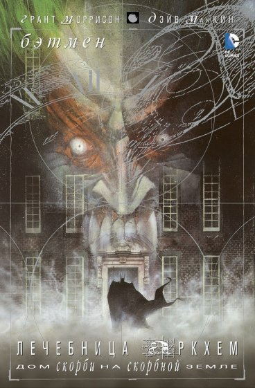 Бэтмен. Лечебница Аркхем. Дом скорби на скорбной земле. комикс