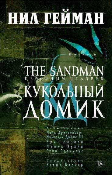 """Графический роман """"Песочный человек. Книга 2. Кукольный домик"""" комикс"""