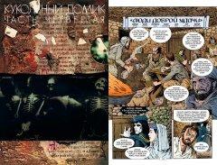 """Комикс Графический роман """"Песочный человек. Книга 2. Кукольный домик"""" источник Sandman"""