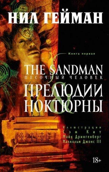 """Графический роман """"Песочный человек. Книга 1. Прелюдии"""" комикс"""