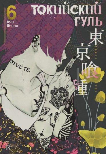 Токийский гуль. Книга 6. манга