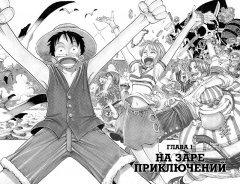 Манга One Piece. Большой куш. Книга 1 источник One Piece
