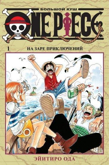 One Piece. Большой куш. Книга 1 манга