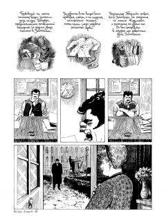 Комикс Из Ада изображение 1