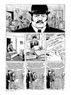 Комикс Из Ада изображение 3