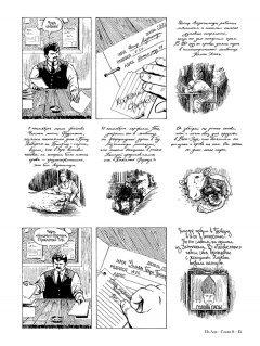 Комикс Из Ада жанр Графический роман, Исторический детектив и Триллер