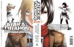 Манга Атака на титанов. Потерянные девочки. источник Shingeki no Kyojin