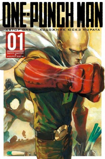 One-Punch Man. Книга 1. манга
