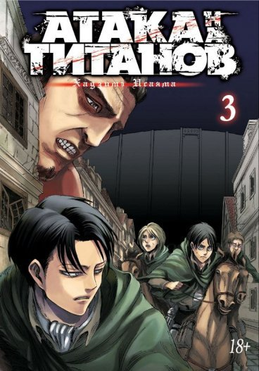 Атака на Титанов. Книга 3. манга