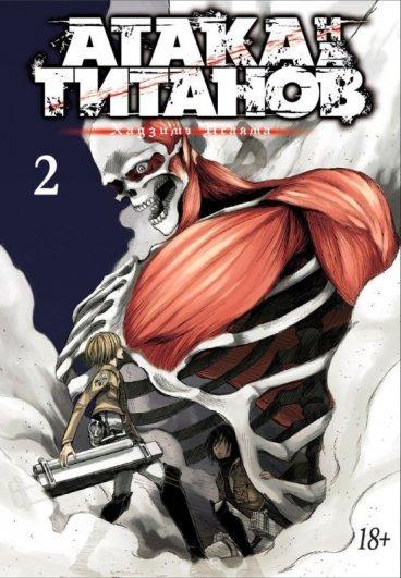 Атака на Титанов. Книга 2. манга